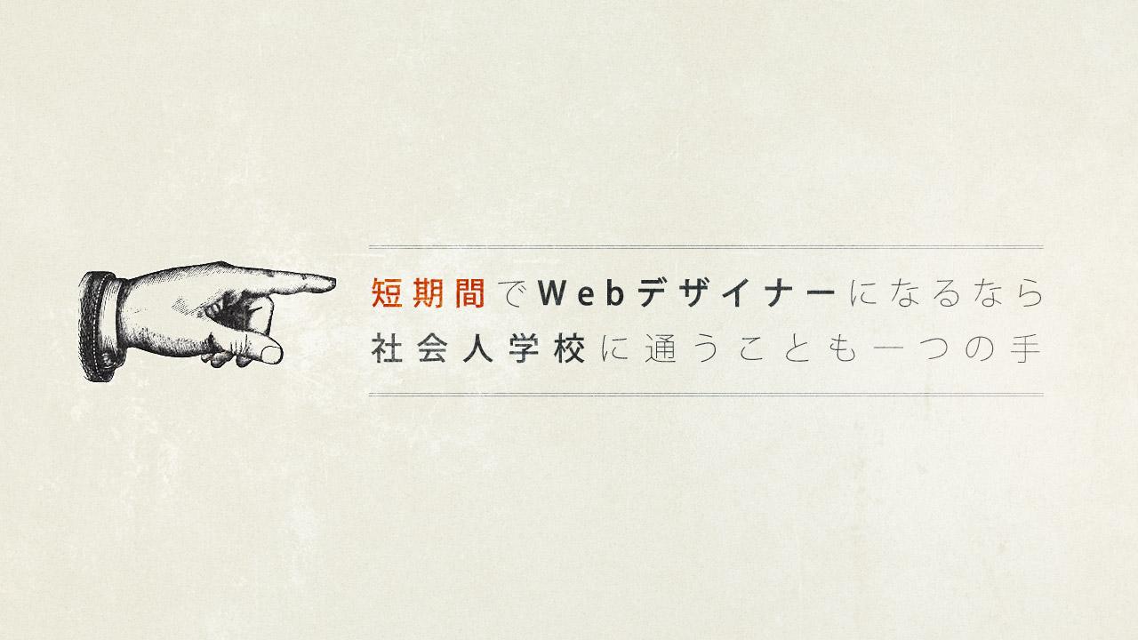 短期間でWebデザイナーになるなら 社会人学校に通うことも一つの手